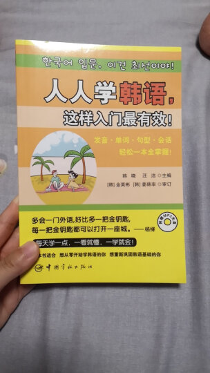 我的第一本韩语听力书 晒单图