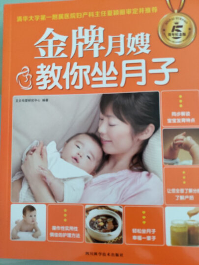 月子婴儿护理:金牌月嫂教你坐月子+新生儿婴儿护理百科全书(套装共2册) 晒单图