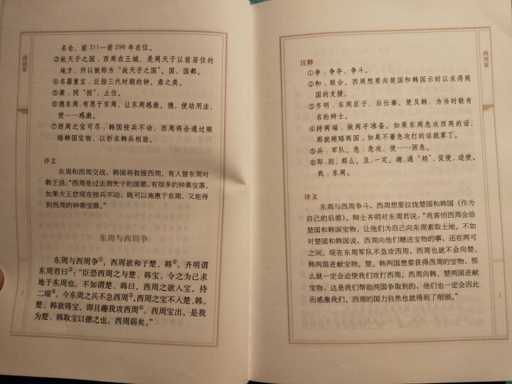 西京杂记译注(中国古典文化大系) 晒单图