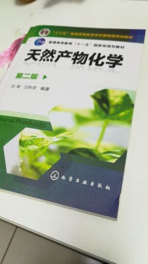"""普通同等教育""""十一五""""国家级规划教材:天然产物化学(第2版) 晒单图"""