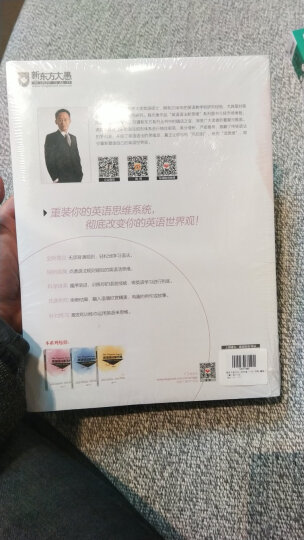 新东方大愚英语学习丛书·英语语法新思维中级教程:通悟语法 晒单图