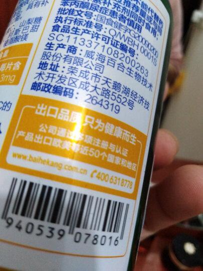 百合康牌葡萄籽大豆提取物维生素E软胶囊80粒 祛黄褐斑 含ve原花青素精华 晒单图