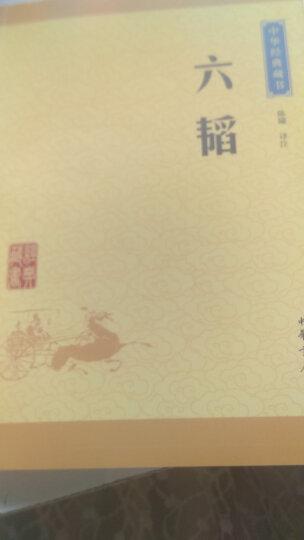 中华经典藏书49:人物志(新版)平装 晒单图