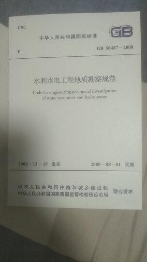 水利水电工程地质勘察规范(GB50487-2008)/中华人民共和国国家标准 晒单图