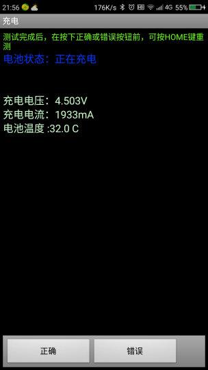 魔风者 闪电快充手机原装数据线2A/3A快充电器线 适用于 硅胶-2米安卓 TCL么么哒3n/3s乐玩2/2c 晒单图