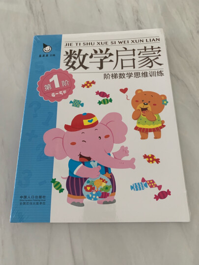 阶梯数学思维训练 数学启蒙 幼小衔接阶梯教程4-5岁(全4册)真果果出品 晒单图
