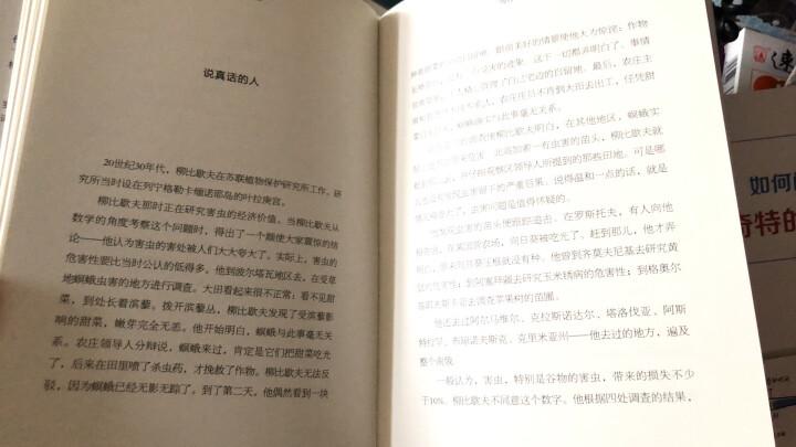 奇特的一生(柳比歇夫坚持56年的时间统计法精装珍藏版)(精) 晒单图