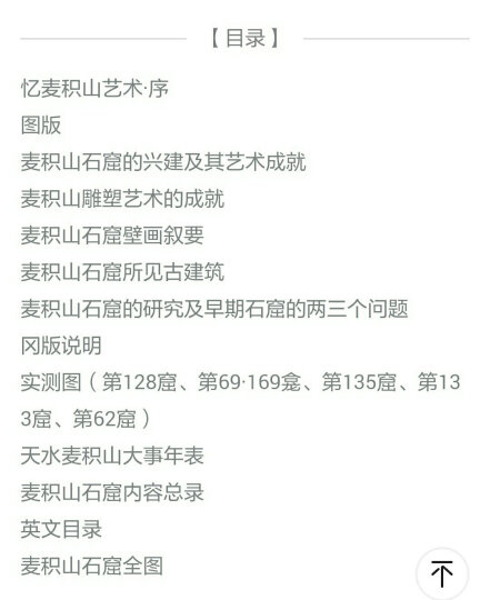 中国石窟:天水麦积山 晒单图