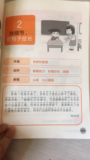 小莲藕学作文趣味训练(套装共3册) 晒单图
