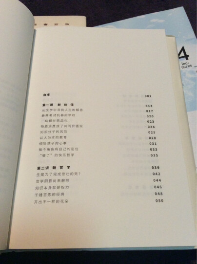 孤独六讲(初版十周年重磅回归,美学大师蒋勋经典代表作) 晒单图