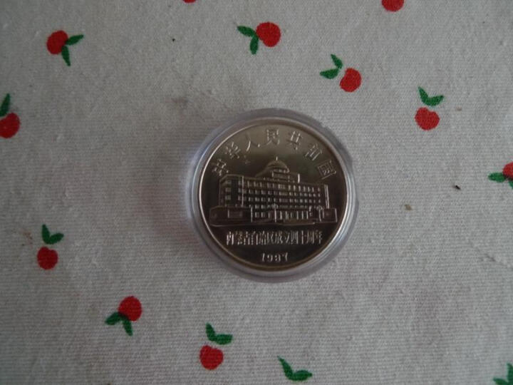 昊藏天下 普通纪念币带透明的小圆盒S 1987年内蒙古成立四十周年纪念币 晒单图