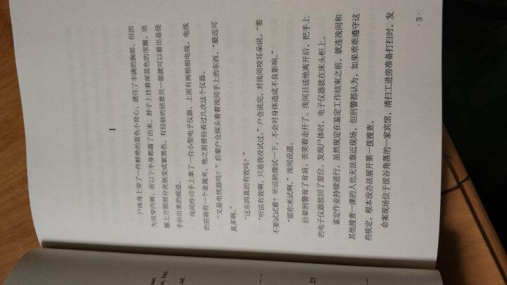 东野圭吾:沉睡的人鱼之家 晒单图