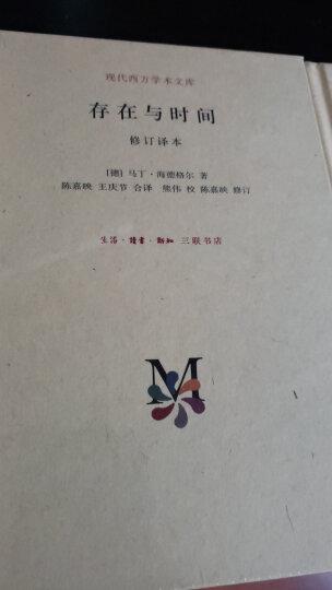 现代西方学术文库:存在与虚无(修订译本) 晒单图