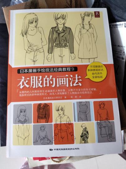 日本漫画手绘技法经典教程(9):衣服的画法 晒单图