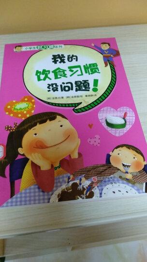 小学生好习惯系列(套装5册) 晒单图