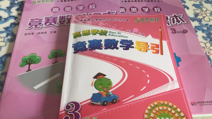 高思学校竞赛数学课本·四年级(上)(第二版) 晒单图