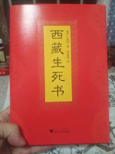 正版现货 西藏生死书 2018新版 藏传佛教生死观 值得阅读的庄严之书 晒单图