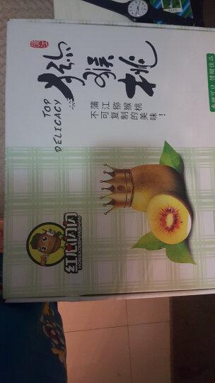 【西峡馆】西峡奇异果 黄心猕猴桃 国产新鲜水果 20个礼盒装单果70-90g 晒单图