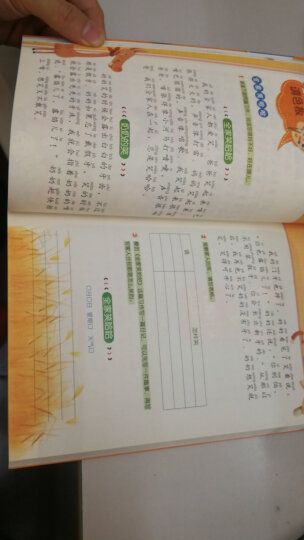 别怕作文:小学生好词好句好段(一至三年级适用 彩图注音版) 晒单图