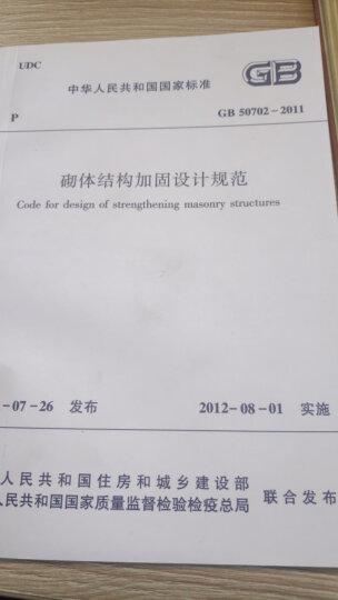 砌体结构加固设计规范(GB50702-2011) 晒单图