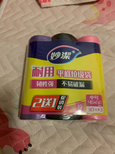 妙洁中号加厚平口垃圾袋 点断式紫粉黑色厨余家用办公室文明干湿垃圾分类 45*50cm10L1800只箱装 晒单图