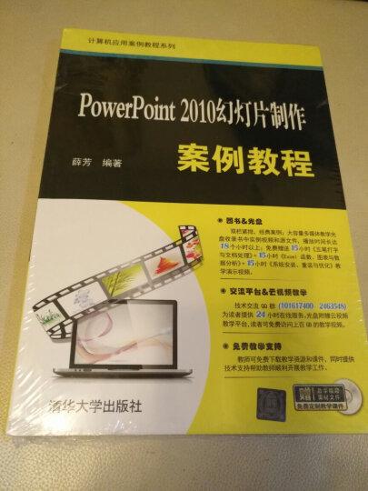 PowerPoint 2010幻灯片制作案例教程(附光盘)/计算机应用案例教程系列 晒单图