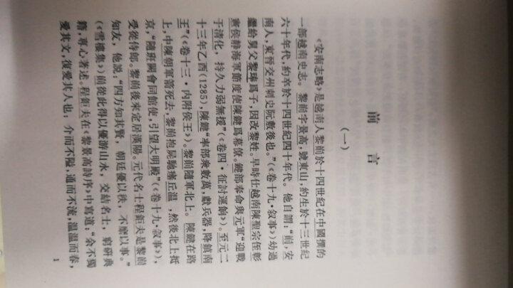 安南志略 海外纪事 晒单图
