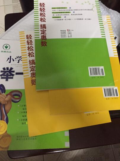 小学奥数举一反三 B版:五年级(双色版 全新升级修订) 晒单图