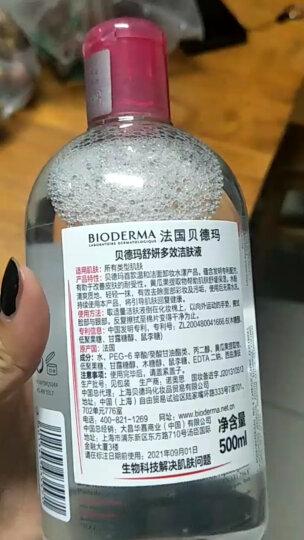 法国贝德玛(Bioderma)舒妍多效洁肤液500ml (卸妆水 深层清洁 粉水 舒缓保湿 敏感肌 眼唇 原装进口) 晒单图
