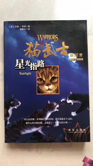 猫武士五部曲之6:群星之路 晒单图