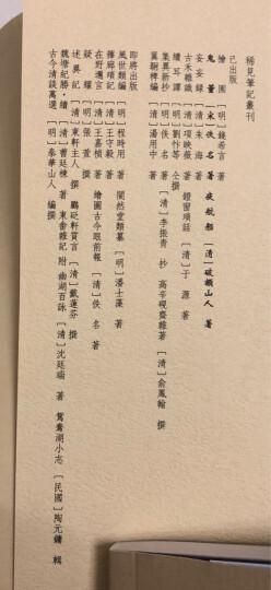 稀见笔记丛刊:鬼董夜航船 晒单图