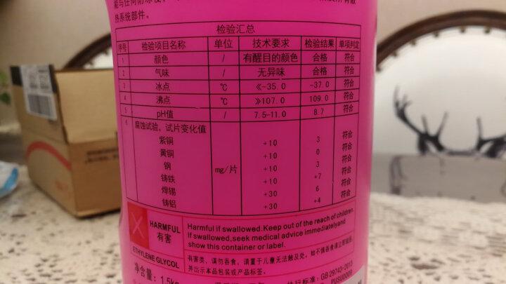 普速 PUSU 全能防锈防冻液 水箱宝 冷却液-35℃ 红色1.5kg 2瓶装赠漏斗 四季通用 晒单图