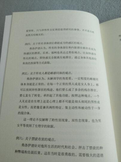 性学三论(无删节版) 晒单图