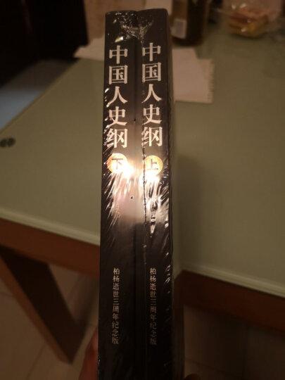 中国人史纲(柏杨逝世三周年纪念版)(套装上下册) 晒单图