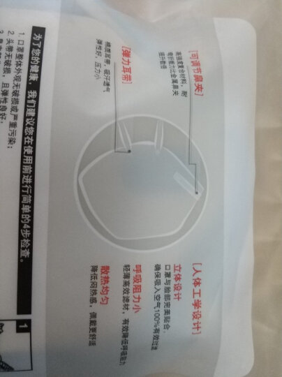 霍尼韦尔(Honeywell)口罩 KN95 耳戴式D7002 10只/包 防尘防颗粒物男女骑行 H930系列折叠式防雾霾口罩 晒单图