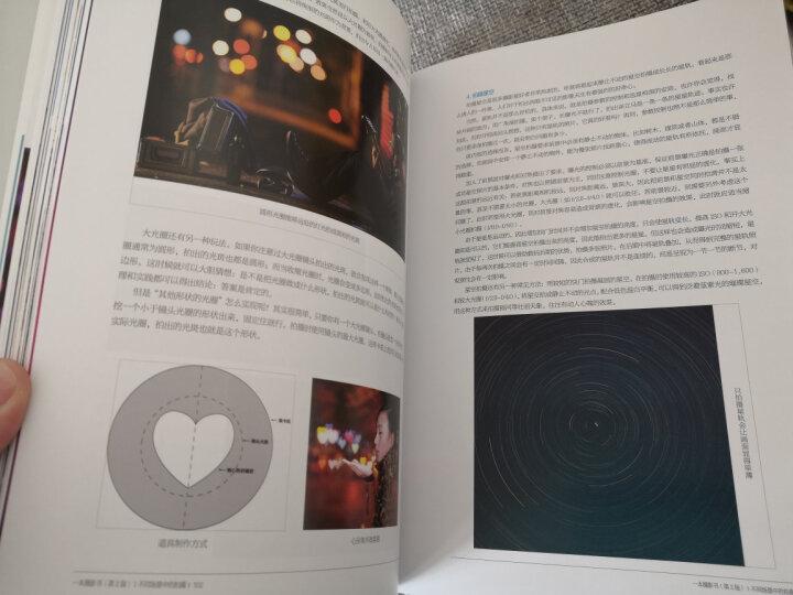一本摄影书(第2版)(全彩) 晒单图