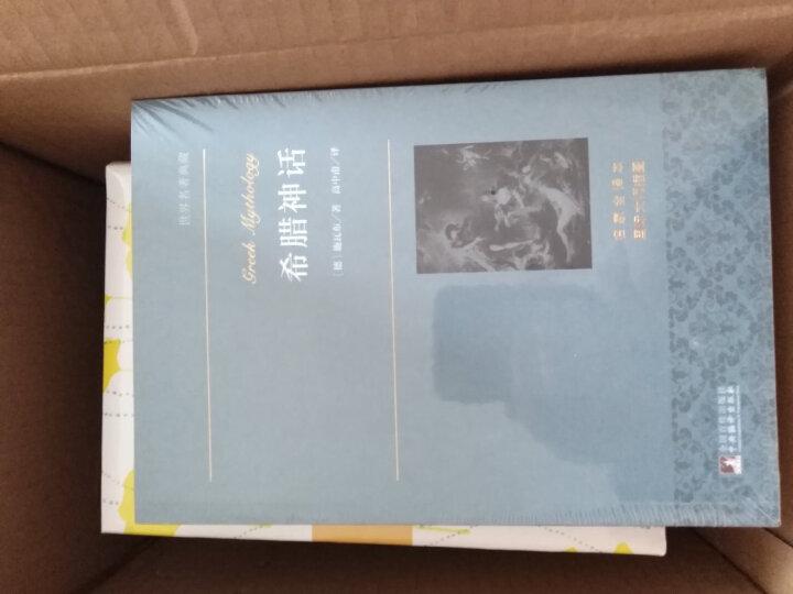 世界名著典藏:希腊神话 晒单图