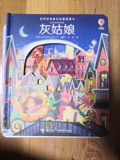 尤斯伯恩·世界经典童话纸雕书(套装共4册) :灰姑娘+小红帽+美女与野兽+睡美人 晒单图