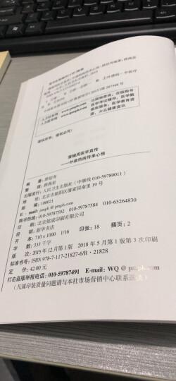 蒲辅周医学真传:外感热病传承心悟 晒单图