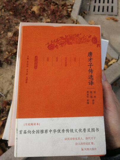 唐才子传选译(珍藏版)/古代文史名著选译丛书 晒单图