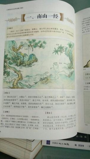 彩绘全注全译全解 山海经(超值全彩珍藏版) 晒单图