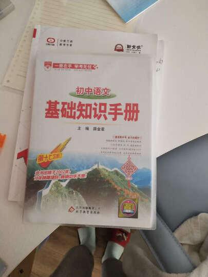 包邮2020版 初中语文基础知识手册第十七次修订 正品 薛金星初中语文知识大全知识手册 晒单图