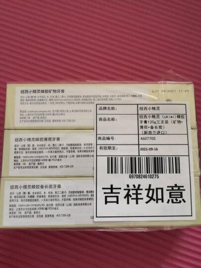 纽西小精灵(ukiwi)蜂胶护齿牙膏 120g*2 (蜂胶护龈不添加氟 ) 晒单图