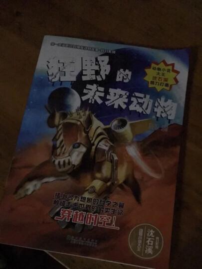 你一定没听过的神秘动物故事·科幻系列:狂野的未来动物 晒单图