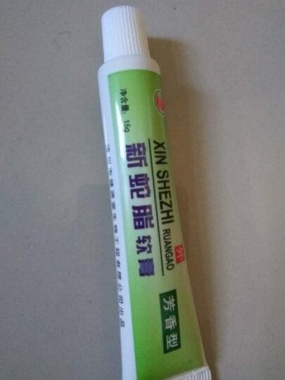 健源堂新蛇脂软膏芳香型  漳州新肤蛇脂软膏 绿色 15g正品 晒单图
