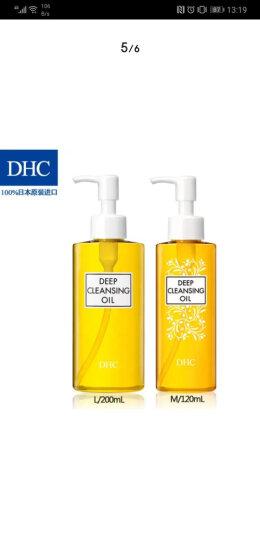 DHC(蝶翠诗)橄榄卸妆油200mL 温和眼唇脸部卸妆深层清洁改善角质 晒单图