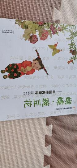 童诗绘本系列·蝴蝶·豌豆花:中国经典童诗(启发童书馆出品)冰心儿童图书奖 晒单图