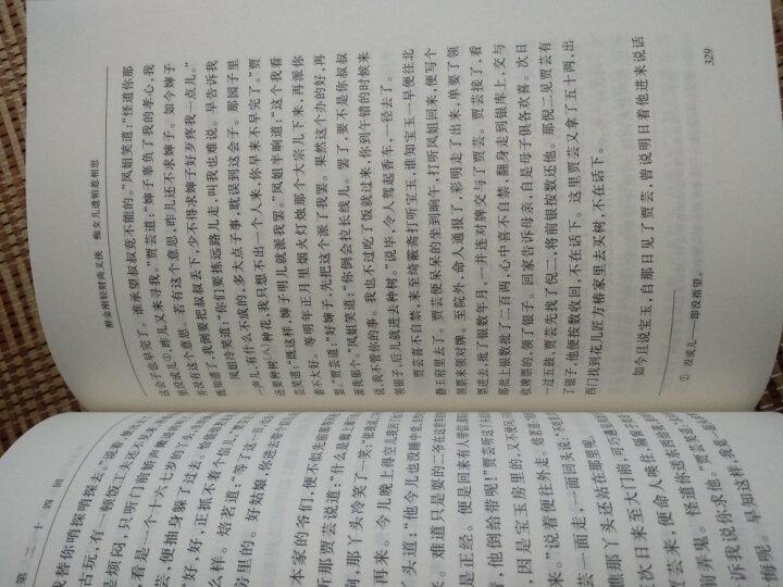 红楼梦(套装上下册) 晒单图