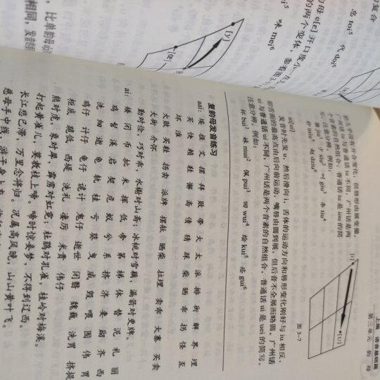 实用粤语播音主持语言基础教程 晒单图