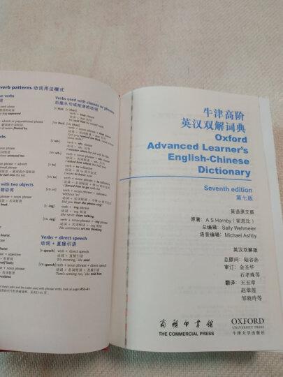 牛津高阶英汉双解词典 第七版 商务印书馆 晒单图
